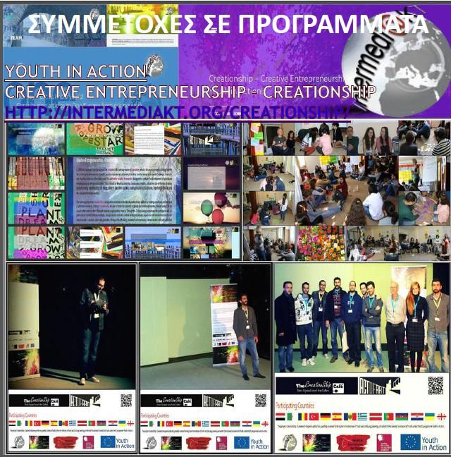 Our Projects  CreationShip - Creative Entrepreneurship http://intermediakt.org/creationship/