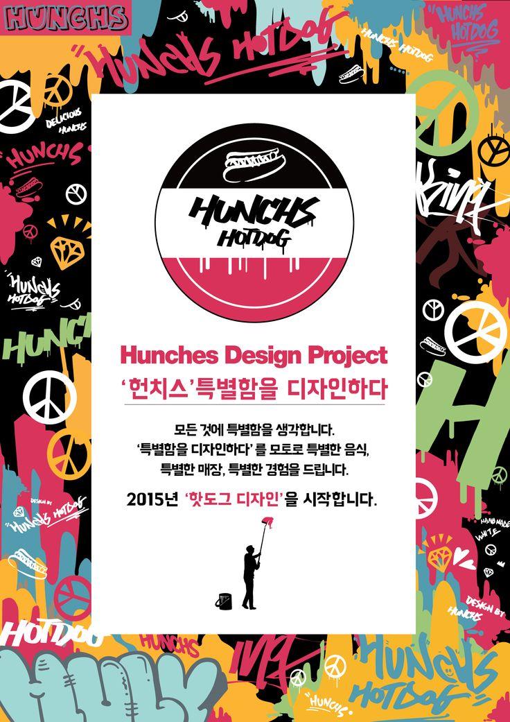 Hunches Design Project. 헌치스 특별함을 디자인하다. 그래피티와 특별함을 디자인 모토로 삼은 헌치스 핫도그 체인점 포스터.