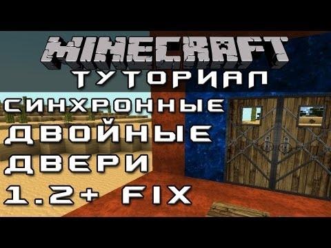 Синхронные двойные двери (1.2  fix) [Уроки по Minecraft] - http://www.thehowto.info/синхронные-двойные-двери-1-2-fix-уроки-по-minecraft/