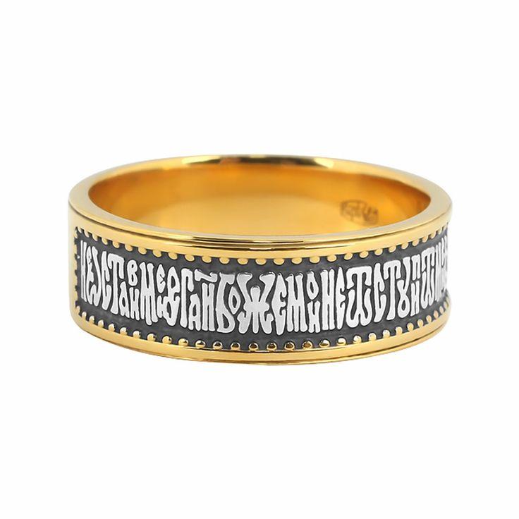 Кольцо  «Не остави мене Господи…»  Кустодия-творческая мастерская. Ювелирные украшения ручной работы./ Православные кольца - серебро, золото, женские и  мужские/