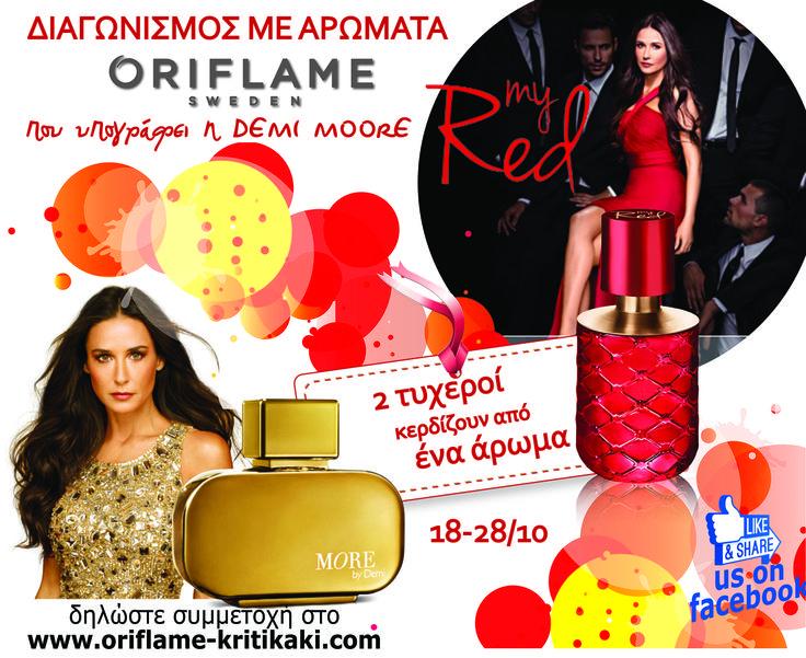 Διαγωνισμός με την υπογραφή της Demi Moore