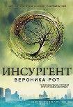 Инсургент. Начните читать книги Рот Вероника в электронной онлайн библиотеке booksonline.com.ua. Читайте любимые книги с мобильного или ПК бесплатно и без регистрации.