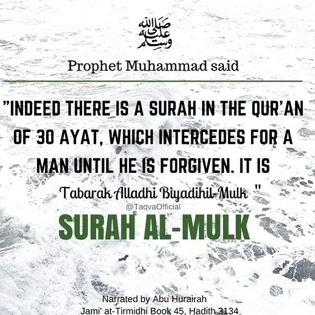 """99 Likes, 1 Comments - My Son, My ❤️ Outside My Body (@proud_mommy_1981) on Instagram: """"Read surah al mulk before you go to bed..."""""""
