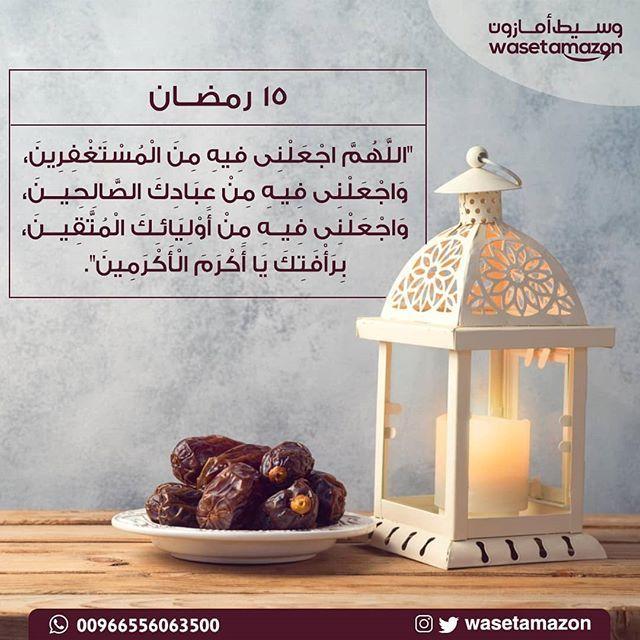 انتصف رمضان واكتمل البدر اللهم اكتبنا فيه من المقبولين وسيط امازون Decorative Jars Jar 10 Things