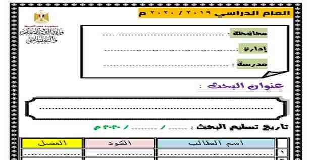 نموذج للبحث المدرسى مسطر للطباعة وكتابة البحث بخط اليد
