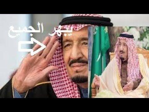 الملك سلمان في قمة العشرين يجمع 5 تريليونات دولار من القمة و يفرح الد