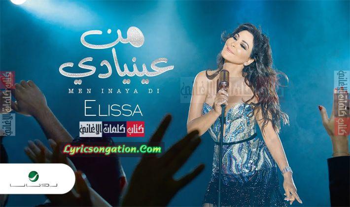إليسا تختتم مهرجانات أعياد بيروت ب اغنية إلى كل اللي