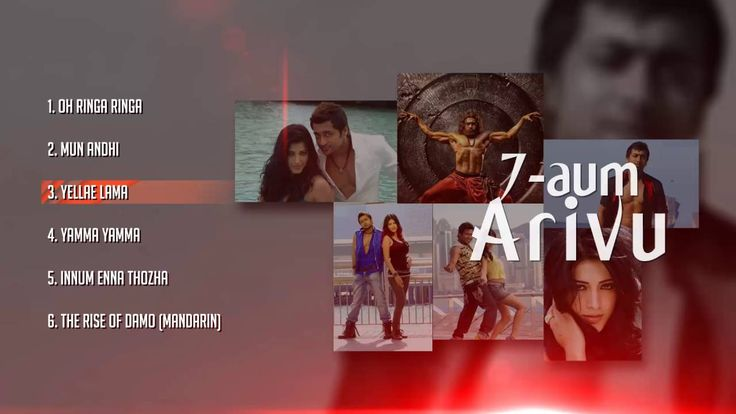 nice 7 Aum Arivu - Tamil song | Music Box