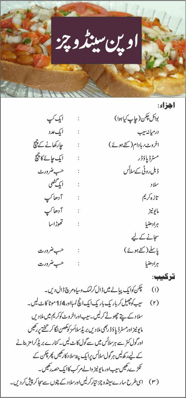 Open Sandwich Recipes In Urdu -  اوپن سینڈوچ