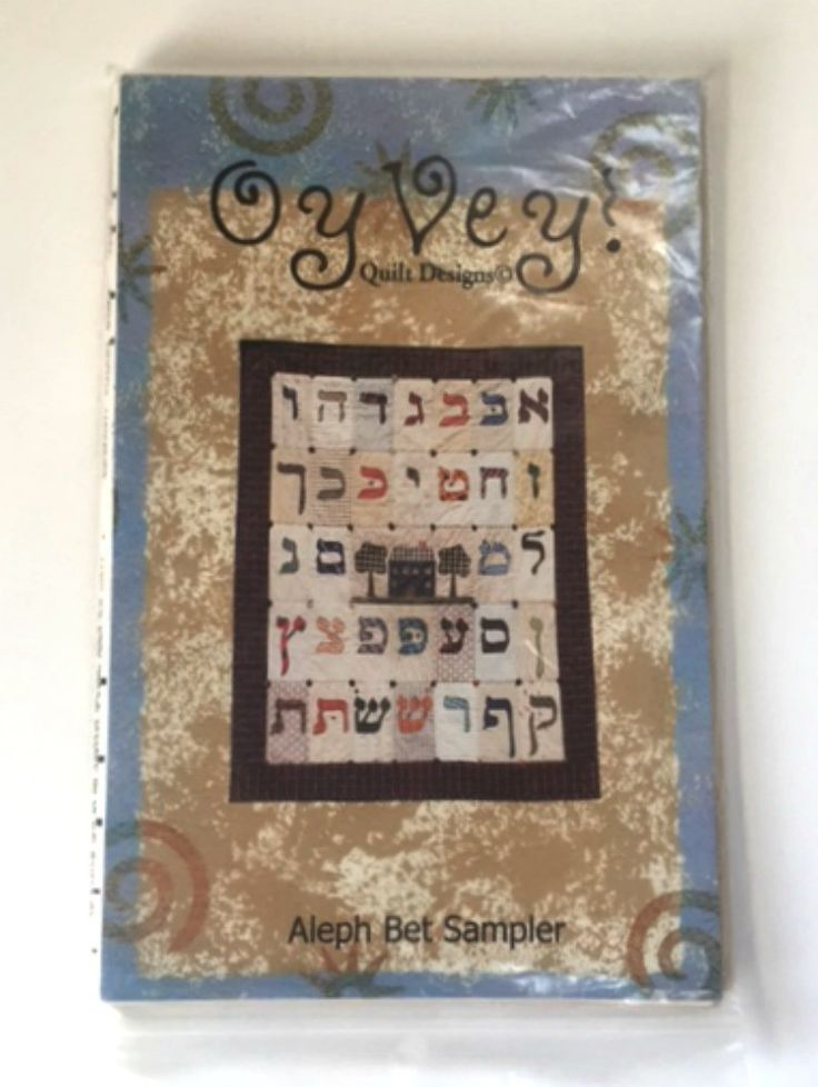 Aleph Bet Sampler Sewing Pattern Hebrew Judea Yiddish Oy Vey Quilt Designs Instructions Uncut ...