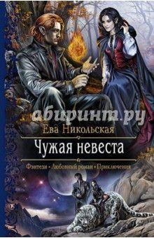 Ева Никольская - Чужая невеста обложка книги