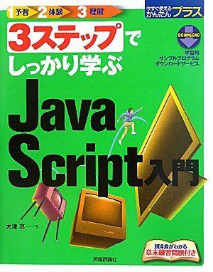 3ステップでしっかり学ぶ JavaScript入門 (今すぐ使えるかんたんプラス)   大津 真 https://www.amazon.co.jp/dp/4774142786/ref=cm_sw_r_pi_dp_x_nORdybZPJT2SD
