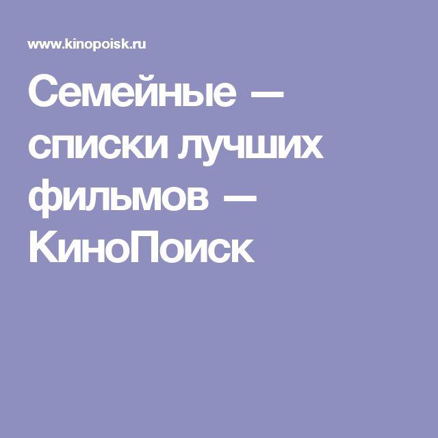 Семейные — cписки лучших фильмов — КиноПоиск