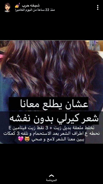 Pin By فاطمه On أفكار هدايا Hair Care Oils Beauty Recipes Hair Aesthetic Hair