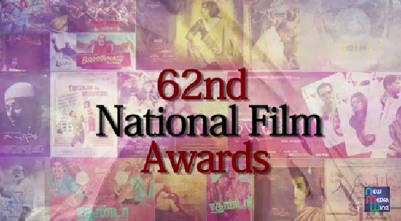 Promo: 62nd National Film Awards