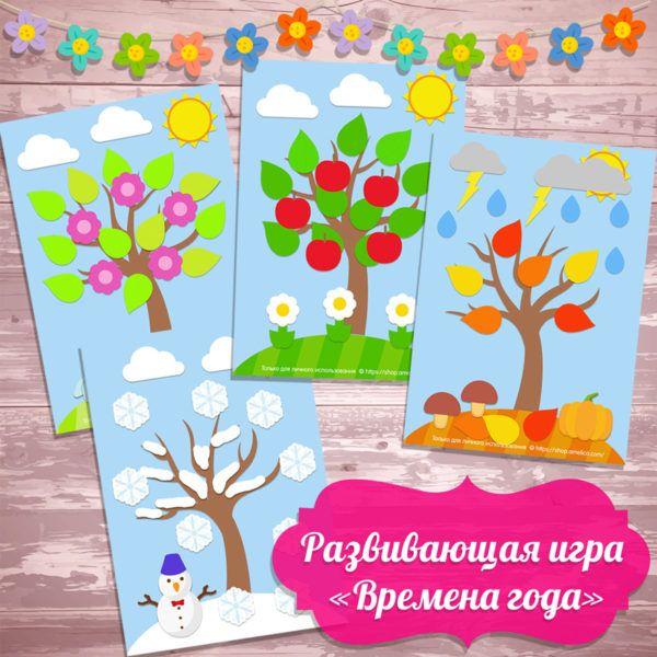 Развивающая игра для детей «Времена года» скачать для распечатки