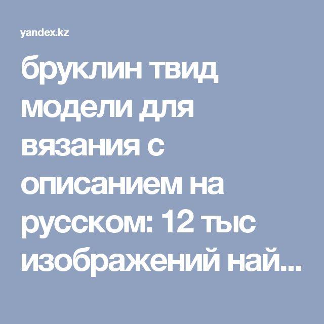 бруклин твид модели для вязания с описанием на русском: 12 тыс изображений найдено в Яндекс.Картинках