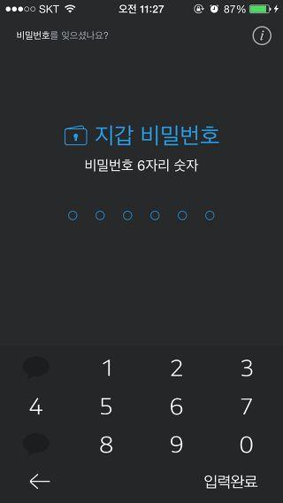 [카카오월렛] 지갑비밀번호 입력