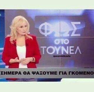Θα ψάξουμε γκόμενο #greekquotes #greekquote #greekpost #greekposts