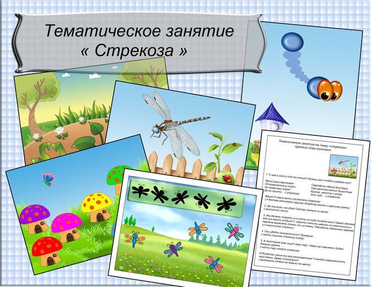 """Тематическое занятие """" Стрекоза""""!!! - Babyblog.ru"""
