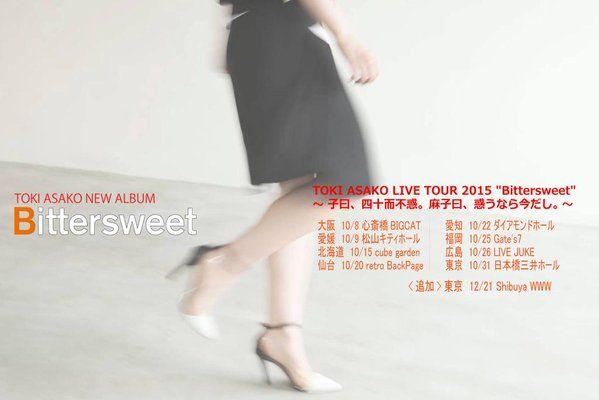 """本日10/25(日)は福岡!土岐麻子『Toki Asako Live Tour 2015 """"Bittersweet"""" ~子曰、四十而不惑。麻子曰、惑うなら今だし。~』Gate's 7に鍵盤サポートで渡辺シュンスケ出演です!"""