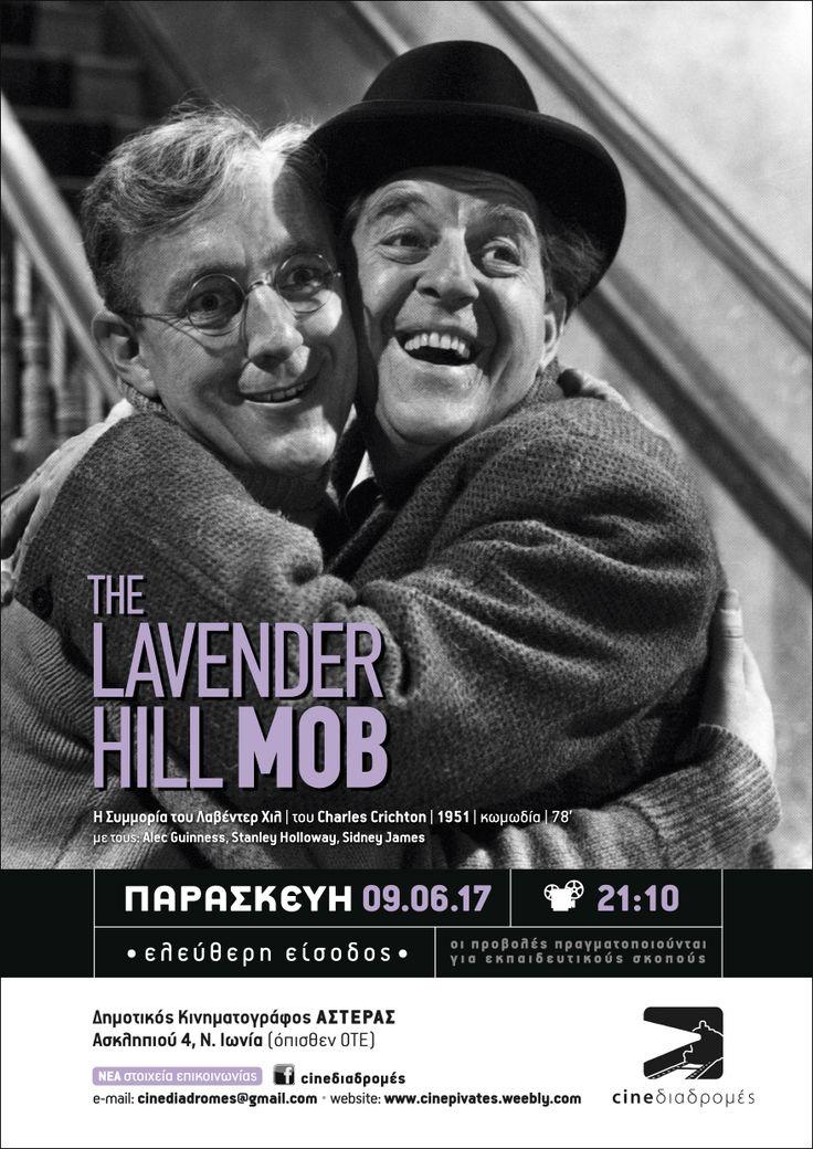 Η Συμμορία του Λαβέντερ Χιλ (The Lavender Hill Mob, 1951) poster