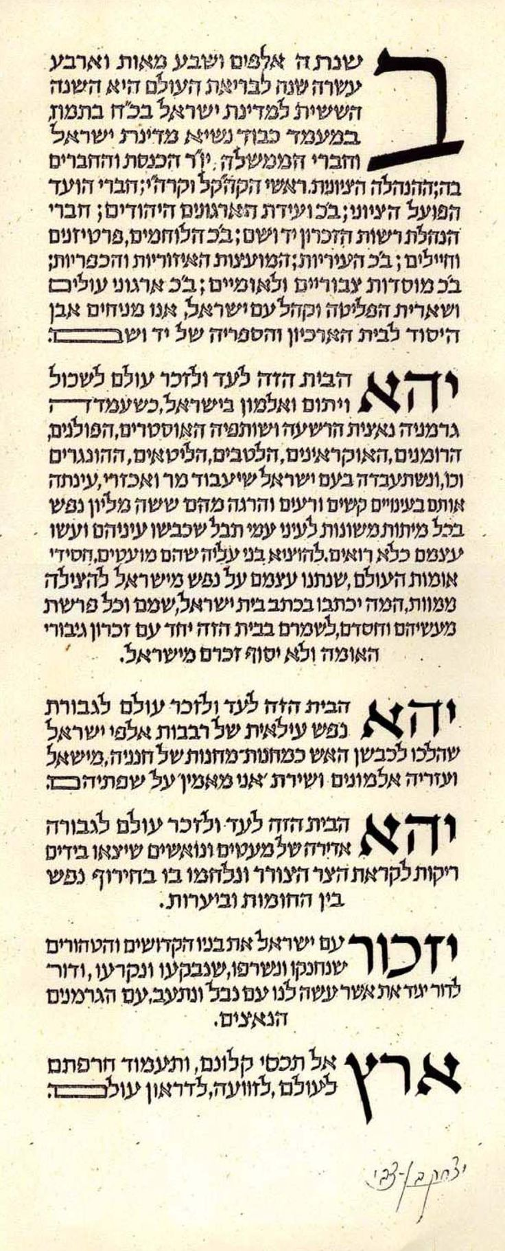 The Declaration of the Foundation of Yad Vashem   The President of Israel, Mr. Yitzhak Ben-Zvi, signed the scroll, which was composed by Israeli author Haim Hazaz.