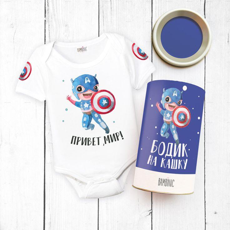 Если у вас или ваших друзей только что родился настоящий супергерой, вам - к нам за подарком:) Вот таким фантастическим нарядным бодиком из чистейшего хлопка в оригинальной капсуле-баночке! Ждет вас на сайте BAMBINIC.RU  #детскаяодежда #fashionbaby #bambinic #marvel #superheroes #heroes #tshirt #spiderman #одеждадлядетей #сынок #ямама #insamams #instamama #instamam_moscow #instamamaward2016 #капитанамерика #бодик #детскаяфутболка #мальчишкитакиемальчишки #супергерои #мойсын #сыночек…