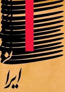 Iran - Typography - Design - Reza Abedini