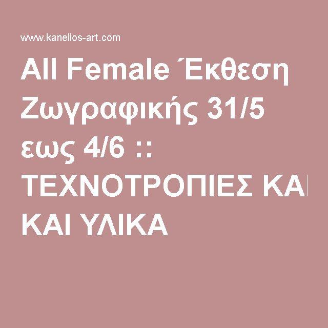 All Female Έκθεση Ζωγραφικής 31/5 εως 4/6 :: ΤΕΧΝΟΤΡΟΠΙΕΣ ΚΑΙ ΥΛΙΚΑ