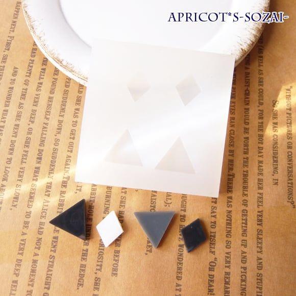 レジン用 三角 ひし形 シリコンモールド 型 1個 モールド 型