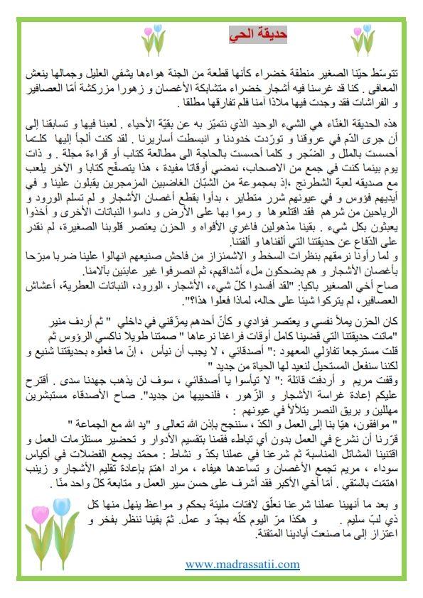 انتاج كتابي حديقة الحي موقع مدرستي كوم 001 Arabic Alphabet For Kids Learning Arabic Alphabet For Kids