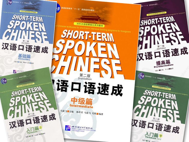 22 best chinese ebook images on pinterest chinese books and audio short term spoken chinese 2nd edition fandeluxe Choice Image