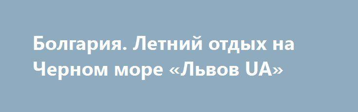 Болгария. Летний отдых на Черном море «Львов UA» http://www.pogruzimvse.ru/doska239/?adv_id=479  Сдаю комнаты для отдыха в частном секторе в городе Поморие, Болгария, в 50 метрах от пляжа. Каждая комната имеет собственный балкон, кабельное ТВ, интернет, вентилятор, электрический чайник, а также номера с террасами с которых открывается прекрасный вид на море. На две комнаты один душ и туалет.