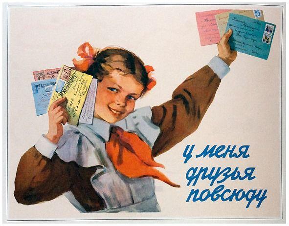 """Советские плакаты """"Воспитание детей"""" - ФОТО20"""