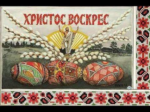 Декупажные, открытки христос воскрес на украинском