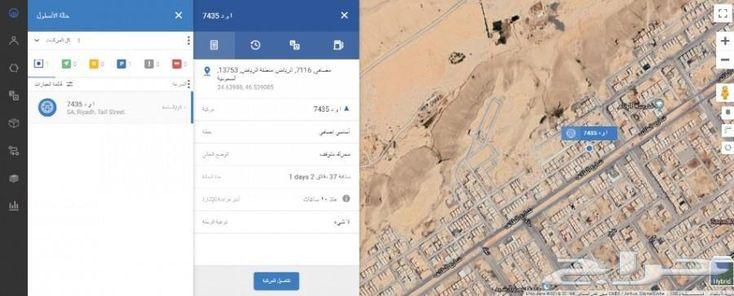 حراج الأجهزة جهاز تتبع السيارات الاوربى بتقنية Gps و Gprs Desktop Screenshot Screenshots
