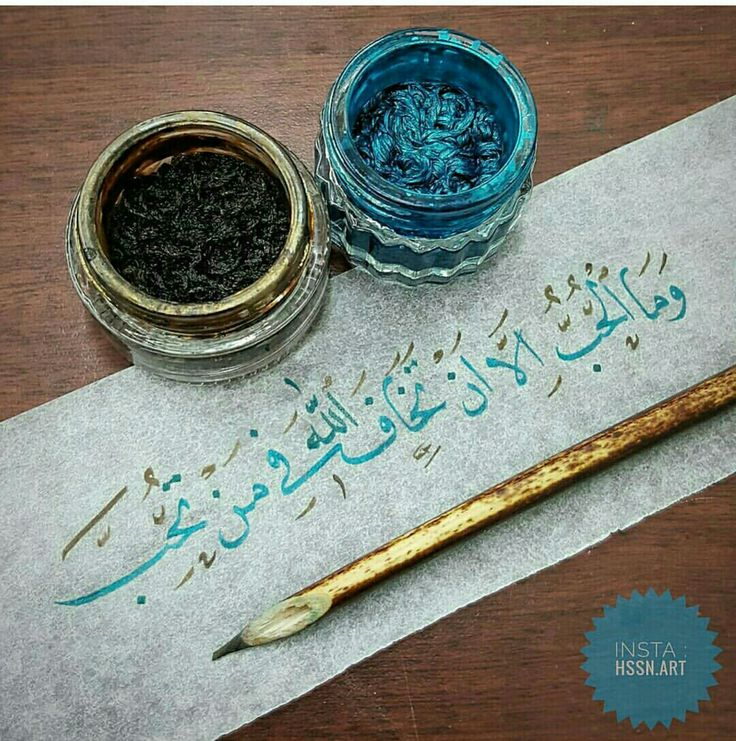 Arabic Calligraphy♡♡ الخط العربي