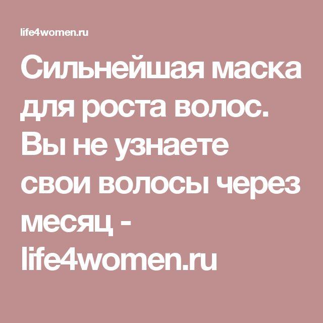 Сильнейшая маска для роста волос. Вы не узнаете свои волосы через месяц - life4women.ru