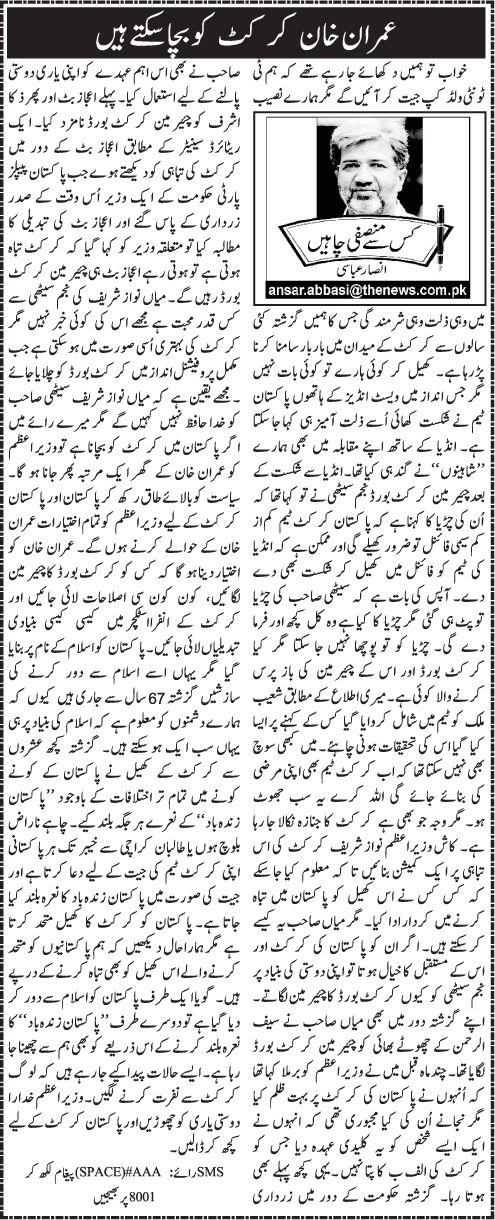 Imran Khan cricket ko bacha skty hain by Ansar Abbasi