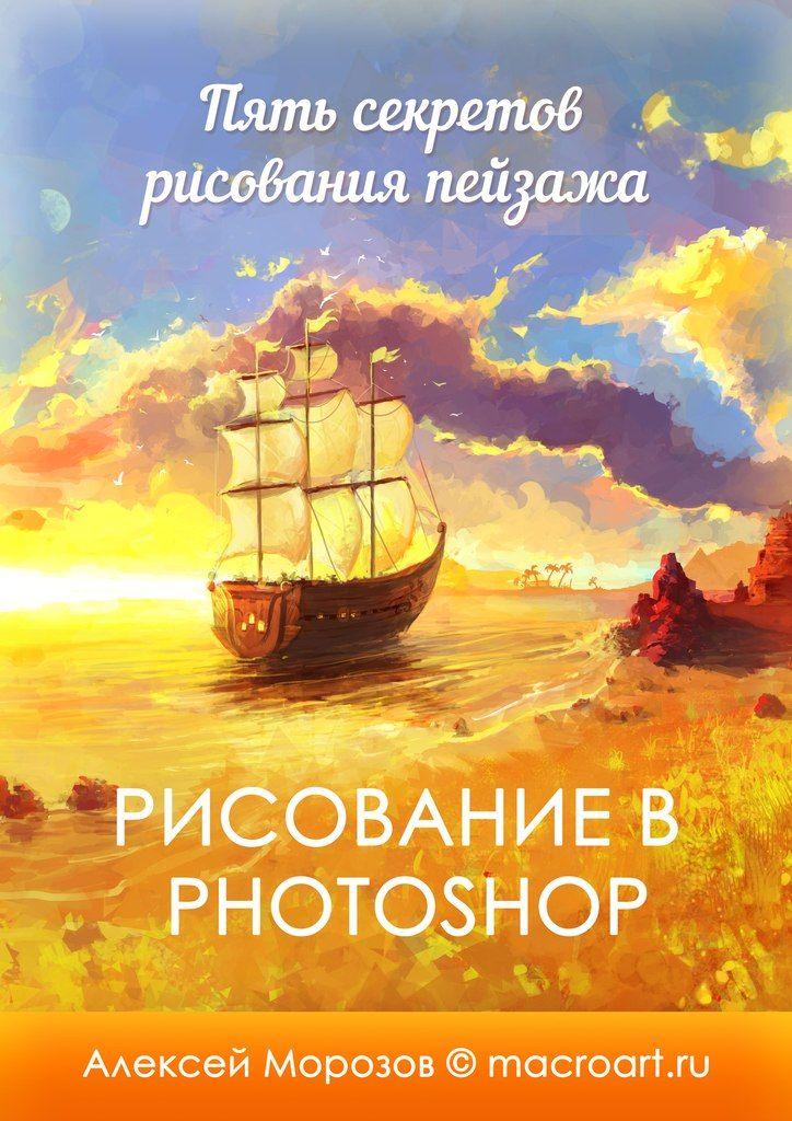 Как научиться рисовать в фотошопе   Рисование в Фотошопе