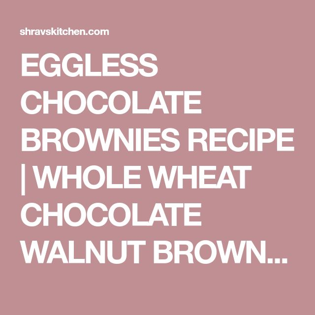 EGGLESS CHOCOLATE BROWNIES RECIPE | WHOLE WHEAT CHOCOLATE WALNUT BROWNIES - SHRAVS KITCHEN