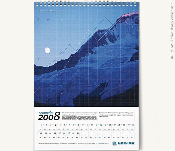 Календарь настенный (проект)  «Газпромбанк»