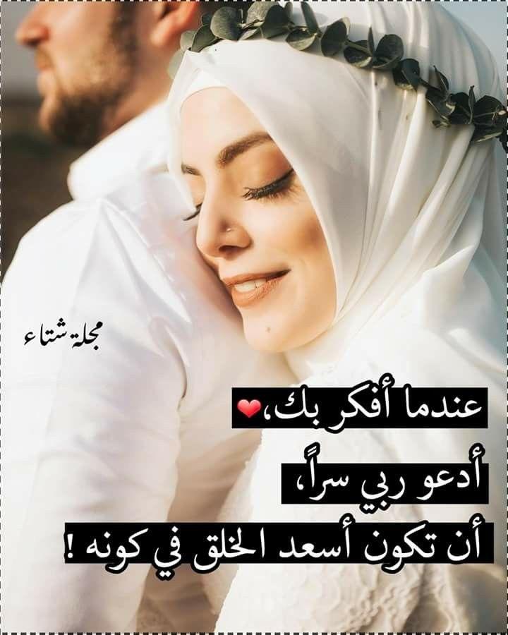 الله يسعدك ويسعد قلبك ويرزقك سعادة الدارين هيما حياة حبيبة Sweet Words Arabic Love Quotes Love Messages