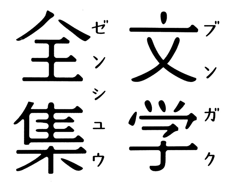 Chinese typography / 文学全集