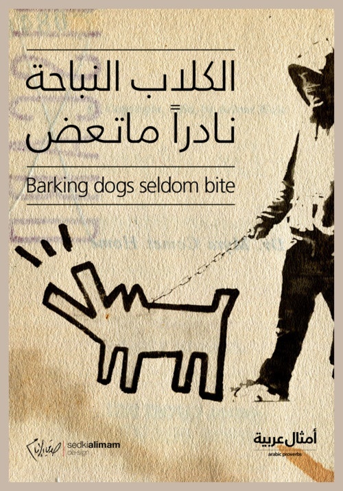 a story about barking dogs seldom bite Barking dogs seldom bite 808 likes 1 talking about this message us your thought we'll post it by your name thank you.