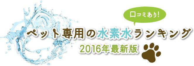 口コミあり!ペット専用の水素水ランキング2016年最新版