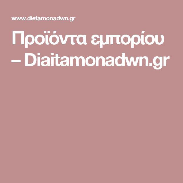 Προϊόντα εμπορίου – Diaitamonadwn.gr