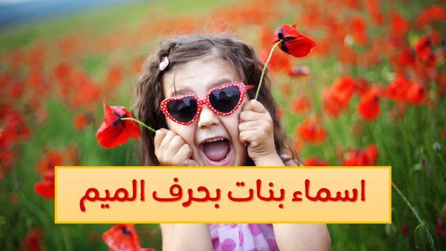 أسماء بنات 2020 مصرية وعربية جديدة ومعانيها موقع مصري Names New Names Math