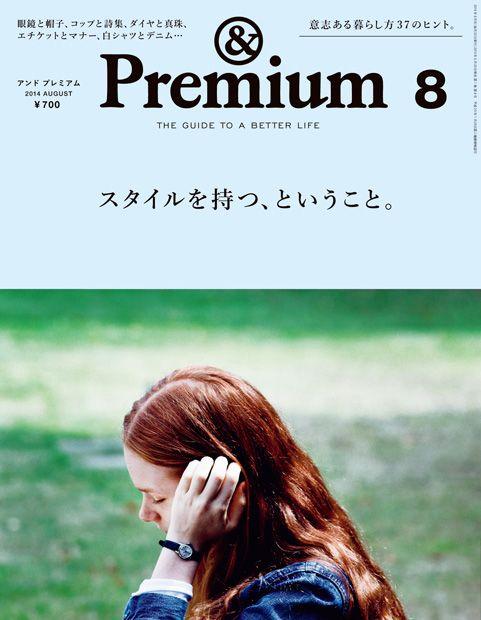 『スタイルを持つ、ということ。』 (No. 8) アンド プレミアム (&Premium) マガジンワールド
